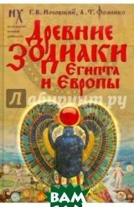 Древние зодиаки Египта и Европы. Датировки 2003-2004 годов (Новая хронология Египта, часть 2)