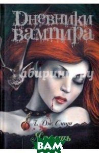 Дневники вампира! Ярость