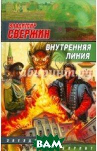 Купить Внутренняя линия, АСТ, Свержин Владимир, 978-5-17-065482-6