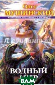Купить Водный мир, АСТ, Мушинский Олег, 978-5-17-065810-7