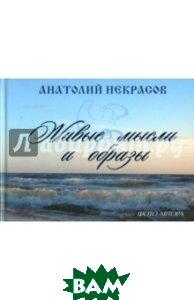 Купить Живые мысли и образы, АСТРЕЛЬ, Некрасов Анатолий Александрович, 978-5-17-068580-6