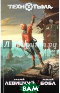 Купить Джагер (изд. 2010 г. ), АСТРЕЛЬ, Левицкий Андрей Юрьевич, Бобл Алексей, 978-5-17-069962-9