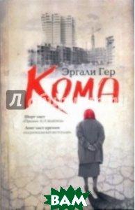Кома (изд. 2011 г. ) (АСТ) Новая Каховка объявления продать