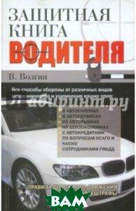 Купить Защитная книга водителя, АСТРЕЛЬ, Волгин Владислав Васильевич, 978-5-17-075570-7