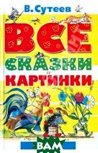 Купить Все сказки и картинки, АСТ, Сутеев Владимир Григорьевич, 978-5-17-077388-6