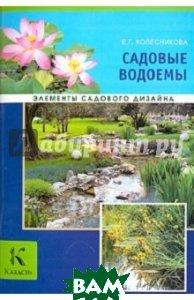 Купить Садовые водоемы, АСТ, Колесникова Елена Георгиевна, 978-5-17-077395-4