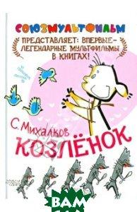 Купить Козлёнок, АСТ, Михалков Сергей Владимирович, 978-5-17-077441-8