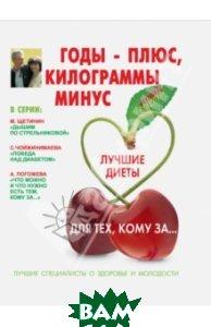 Купить Годы - плюс, килограммы - минус, АСТ, Тихонова Инна Сергеевна, 978-5-17-082392-5