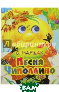 Купить Песня Чиполлино, АСТ, Маршак Самуил Яковлевич, 978-5-17-082498-4