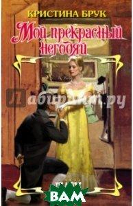 Купить Мой прекрасный негодяй, АСТ, Брук Кристина, 978-5-17-082558-5