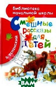 Купить Смешные рассказы для детей, АСТ, Успенский Эдуард Николаевич, 978-5-17-082789-3