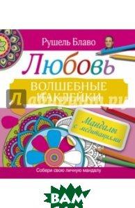 Купить Мандалы с медитациями. ЛЮБОВЬ, АСТ, Блаво Рушель, 978-5-17-083975-9