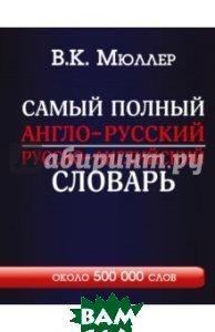 Купить Самый полный англо-русский русско-английский словарь, АСТ, Мюллер Владимир Карлович, 978-5-17-084106-6