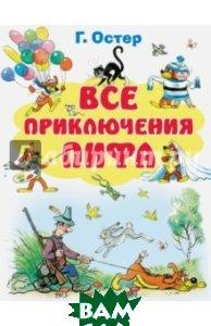 Купить Все приключения Пифа, АСТ, Остер Григорий Бенционович, 978-5-17-084207-0
