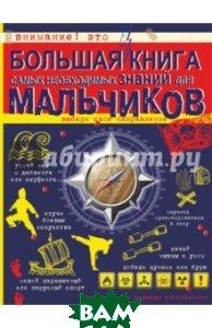 Купить Большая книга самых необходимых знаний для мальчиков, АСТ, Цеханский Сергей Петрович, 978-5-17-084703-7