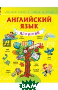 Купить Английский язык для детей, АСТ, Державина Виктория Александровна, 978-5-17-084942-0