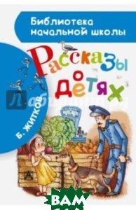 Купить Рассказы о детях, АСТ, Житков Борис Степанович, 978-5-17-085676-3