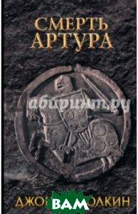 Купить Смерть Артура, АСТ, Толкин Джон Рональд Руэл, 978-5-17-086653-3
