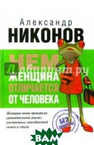 Купить Чем женщина отличается от человека, АСТ, Никонов Александр Петрович, 978-5-17-086952-7