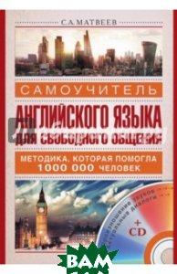 Купить Самоучитель английского языка для свободного общения (+ CD-ROM), АСТ, Матвеев Сергей Александрович, 978-5-17-089279-2