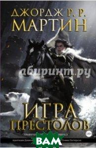 Купить Игра престолов. Книга 3, АСТ, Мартин Джордж Р. Р., 978-5-17-089397-3