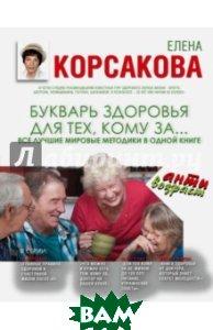 Купить Букварь здоровья для тех, кому за... все лучшие методики в одной книге, АСТ, Корсакова Елена, 978-5-17-089927-2