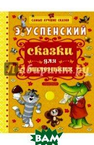 Купить Сказки для маленьких, АСТ, Успенский Эдуард Николаевич, 978-5-17-089939-5