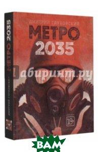 Купить Метро 2035, АСТ, Глуховский Дмитрий Алексеевич, 978-5-17-090538-6