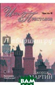 Купить Игра престолов. Часть II, АСТ, Мартин Джордж Р. Р., 978-5-17-090635-2
