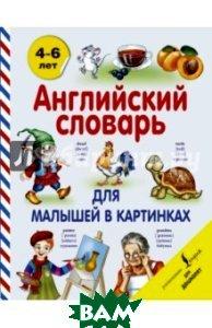 Купить Английский словарь для малышей в картинках, АСТ, Державина Виктория, 978-5-17-090758-8