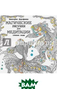 Купить Магические рисунки для медитации. Стихия воды, АСТ, Дорофеева Виктория Алексеевна, 978-5-17-091069-4