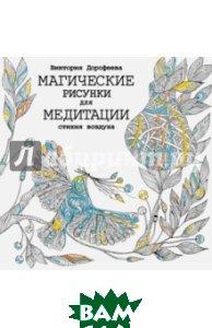 Купить Магические рисунки для медитации. Стихия воздуха, АСТ, Дорофеева Виктория Алексеевна, 978-5-17-091083-0