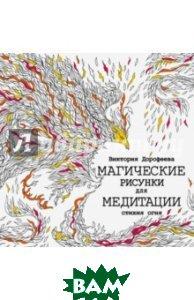 Купить Магические рисунки для медитации. Стихия огня, АСТ, Дорофеева Виктория Алексеевна, 978-5-17-091086-1
