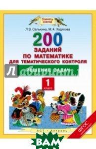 Математика. 1 класс. Решение задач. 200 заданий по математике для тематического контроля. ФГОС