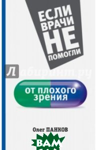 Купить От плохого зрения, АСТ, Панков Олег Павлович, 978-5-17-091833-1