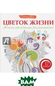 Купить Цветок жизни. Женские арт-медитации для раскрашивания, АСТ, Богданова Жанна, 978-5-17-092061-7
