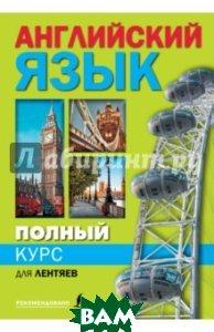 Купить Полный курс английского языка для лентяев, АСТ, Матвеев Сергей Александрович, 978-5-17-092441-7