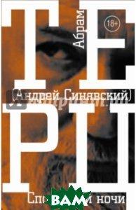 Купить Спокойной ночи, АСТ, Синявский Андрей Донатович, 978-5-17-092637-4