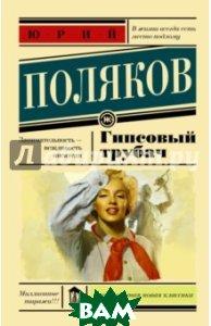 Купить Гипсовый трубач, АСТ, Поляков Юрий Михайлович, 978-5-17-092721-0