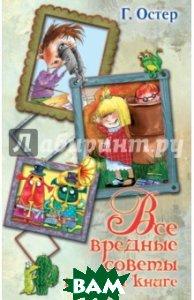 Купить Все вредные советы в одной книге, АСТ, Остер Григорий Бенционович, 978-5-17-092913-9