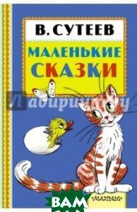 Купить Маленькие сказки, АСТ, Сутеев Владимир Григорьевич, 978-5-17-098536-4