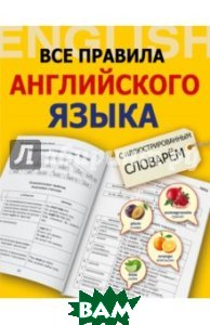 Купить Все правила английского языка с иллюстрированным словарем, АСТ, Державина Виктория Александровна, 978-5-17-093568-0
