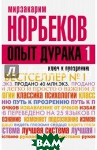 Купить Опыт дурака, или Ключ к прозрению. Как избавиться от очков, АСТ, Норбеков Мирзакарим Санакулович, 978-5-17-093850-6