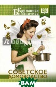 Купить Советское домоводство, АСТ, Тихонова Инна Сергеевна, 978-5-17-094225-1