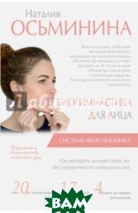 Купить Биогимнастика для лица. Система фейсмионика, АСТ, Осьминина Наталия, 978-5-17-094233-6