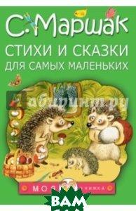 Купить Стихи и сказки для самых маленьких, АСТ, Маршак Самуил Яковлевич, 978-5-17-094365-4