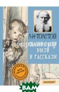 Купить Сказки, басни, были и рассказы, АСТ, Толстой Лев Николаевич, 978-5-17-094369-2