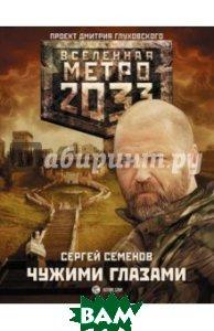 Купить Метро 2033. Чужими глазами, АСТ, Семенов Сергей, 978-5-17-094464-4