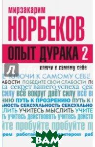 Купить Опыт дурака-2. Ключи к самому себе, АСТ, Норбеков Мирзакарим Санакулович, 978-5-17-094857-4