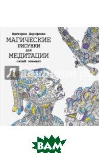 Купить Магические рисунки для медитации. Пятый элемент, АСТ, Дорофеева Виктория Александровна, 978-5-17-095087-4